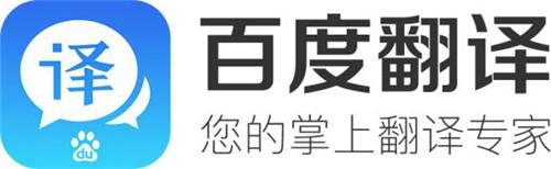 百度 翻译
